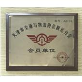 天津市交通与物流协会联运分会