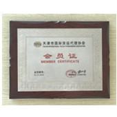 天津市国际货运代理协会会员证