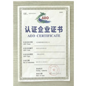 AEO认证企业证书