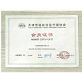 天津市国际货运代理协会会员证书